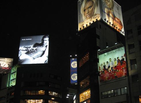 Beckhams above Tokyo.