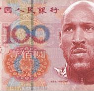 100 yuan note, starring Nicolas Anelka